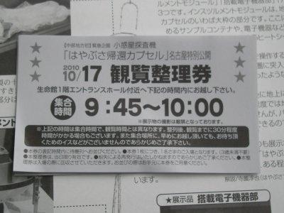 20101017i.jpg